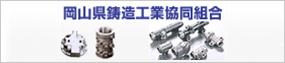 岡山県鋳造工業協同組合