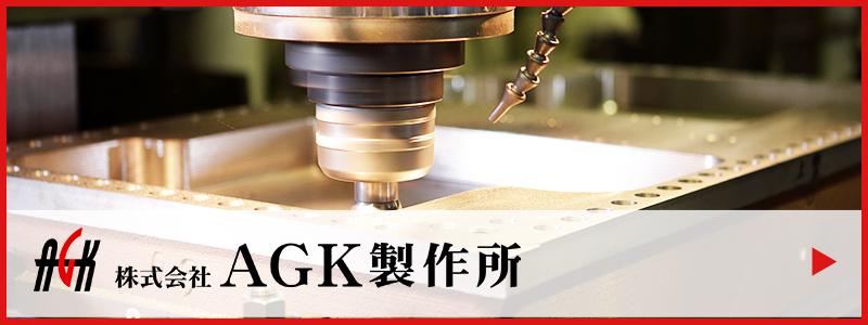 株式会社AGK制作所