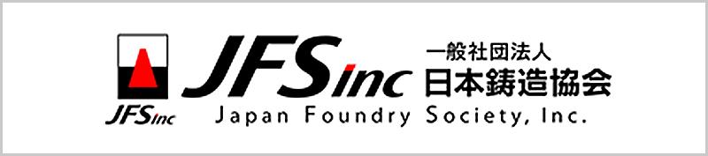 JFS 一般社団法人 日本鋳造協会