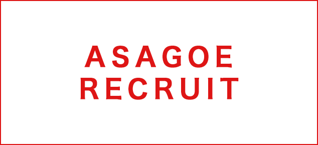 ASAGOE RECRUIT